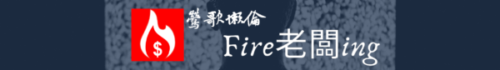 Fire老闆ing